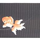 黒地金魚の名古屋帯 前中心