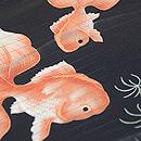 黒地金魚の名古屋帯 質感・風合