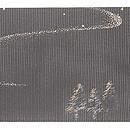三日月の刺繍名古屋帯 前中心