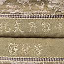 龍村製  中牡丹文鈍子(どんす)丸帯 織り出し