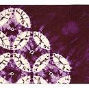 紫根染め七宝繋ぎの紬地名古屋帯 前中心