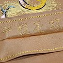 たつむら「平脱花蝶錦」名古屋帯 織り出し