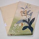 蘭の図刺繍開き名古屋帯 帯裏