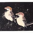 雪中雀の名古屋帯 質感・風合