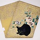 黒猫と白薔薇の刺繍名古屋帯 帯裏