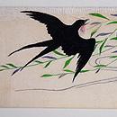 柳に燕刺繍名古屋帯 前柄