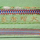 龍村平蔵製 「大智唐草錦」 袋帯 織り出し