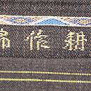 龍村製「耕作錦」袋帯 織り出し