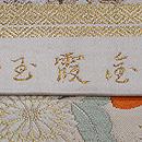 龍村平蔵製 金霞玉卉錦丸帯 織り出し