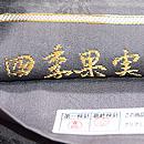 山口弘躬染織製 四季果実文袋帯 織り出し