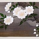 桜染名古屋帯 前柄