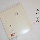 志村ふくみ作「澤」 色紙