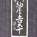 紬屋吉平製 縦縞の越後上布 証紙