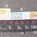 ドット柄の大島 証紙