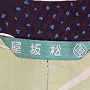 花兎文様コート 松坂屋のタグ