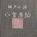 小宮康助作 縞に格子江戸小紋の羽織 落款