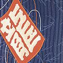 江戸小紋に凧の刺繍付下 質感・風合