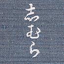 志村ふくみ作 藍無地袷 刺繍