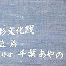 千葉あやの作 藍染め上布反物 織り出し