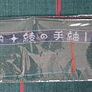 綾の手紡製草木染紬 織り出し