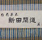 新田間道 紅花草木染め着尺地 証紙