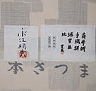 永江明夫作 本さつま「色紙重ね」 証紙