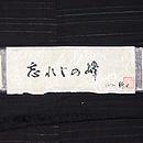 新田工房作 黒地横微塵縞の米沢紬 証紙