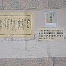 ぜんまい織に花菱の型染め小千谷紬 証紙