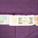 紫根染め本場結城紬結城苑製 証紙