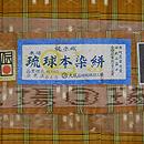 大城広四郎作 三筋格子に絣文様琉球絣 背紋