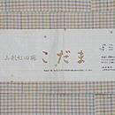 渡源織物製 白地小格子紬 背紋