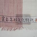 鈴木苧紡庵越後上布反物 織り出し