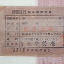 鈴木苧紡庵越後上布反物 証紙