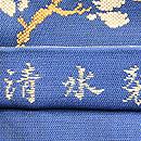 龍村光峯作 「清水裂」袋帯 織り出し
