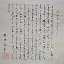 龍村光峯作 「清水裂」袋帯 証紙