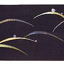 月に芝露の刺繍名古屋帯 前柄