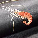 黒地にエビの刺繍名古屋帯 質感・風合