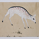 鹿の親子の刺繍名古屋帯 前柄