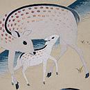 鹿の親子の刺繍名古屋帯 質感・風合