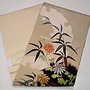 雪輪紋に菊と笹刺繍帯  帯裏