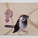 梅にペア雀の刺繍名古屋帯 前柄