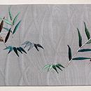 鵜に葦文様刺繍名古屋帯 前柄