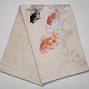 金魚刺繍袋帯 帯裏
