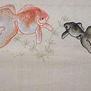 金魚刺繍袋帯 前柄