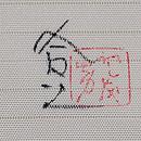 芍薬の手描き友禅名古屋帯 落款