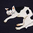 眠り猫の刺繍名古屋帯 質感・風合