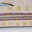 初代龍村平蔵「末広綴れ」丸帯 織り出し