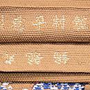 龍村平蔵「丸龍錦」袋帯 織り出し