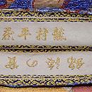 龍村平蔵作「寶(たから)の海錦」丸帯 織り出し