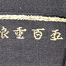 龍村平蔵「五百重波錦」本袋帯 織り出し